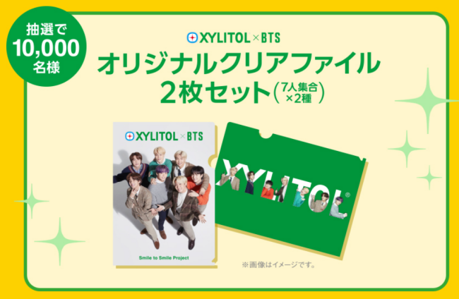 2BTS×キシリトール!クリアファイル2枚セットプレゼントキャンペーン~smile to smile第1弾