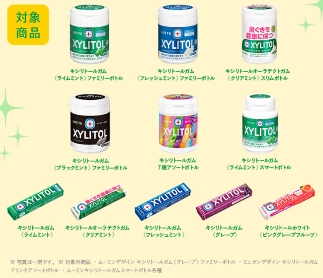 3BTS×キシリトール!クリアファイル2枚セットプレゼントキャンペーン~smile to smile第1弾