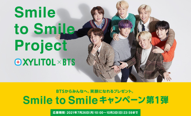 BTS×キシリトール!クリアファイル2枚セットプレゼントキャンペーン~smile to smile第1弾